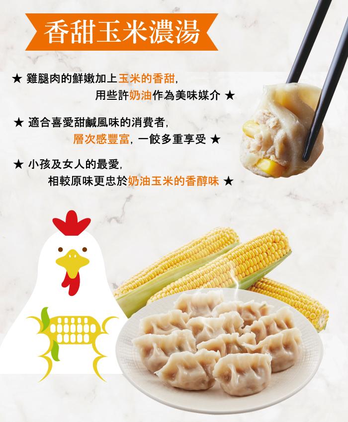 官網_商品管理_雞肉餃子_玉米.jpg (392 KB)