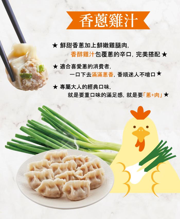 官網_商品管理_雞肉餃子_香蔥.jpg (372 KB)
