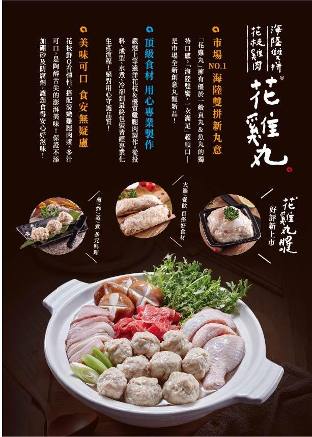 cuttlefish_chicken_balls_G_DM-01.jpg (127 KB)