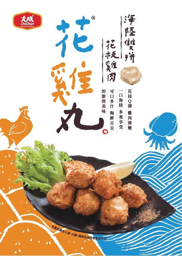 cuttlefish_chicken_balls_dm1.jpg (136 KB)