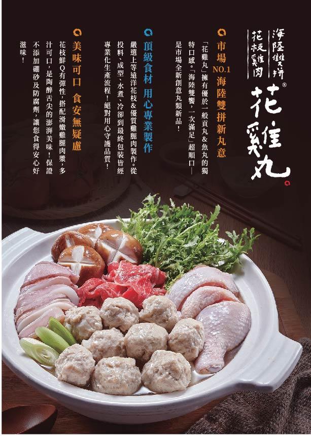 cuttlefish_chicken_balls_dm2-01.jpg (137 KB)